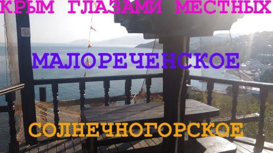 Солнечногорское | Малореченское | По пути в Керчь | Крым 2016
