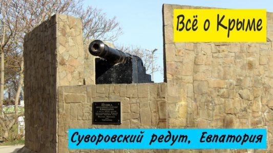 Суворовский редут,  Евпатория Достопримечательности,  Набережная Терешковой в Евпатории