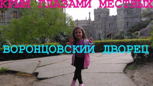 Воронцовский дворец | Алупка 2016