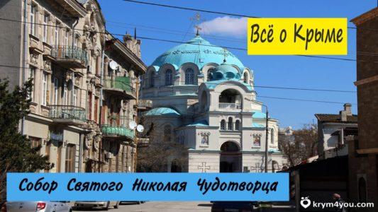 Храм Николая Чудотворца в Евпатории. Евпатория достопримечательности.