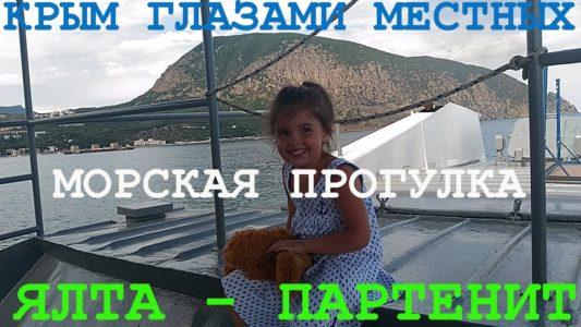 Ялта. Гурзуф. Партенит | Морская прогулка на теплоходе по ЮБК | Крым 2016
