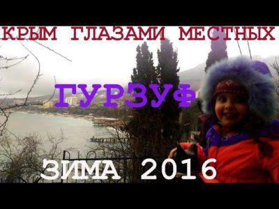 Зимний Гурзуф 2016 ч2 | Улицы | Набережная