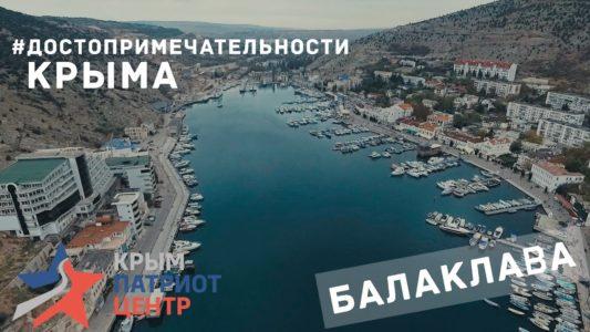 Достопримечательности Крыма. Балаклава. Крымпатриотцентр.