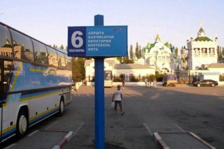 Автовокзал курортного города Феодосия