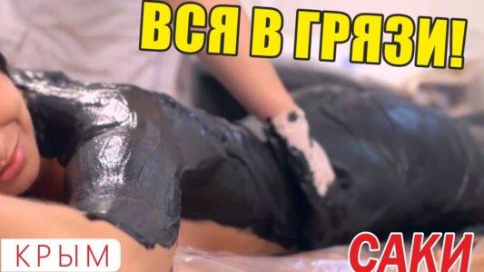 Санаторий Крыма. Лечение грязями. Полтава Крым, Саки, ЧАСТЬ 1.