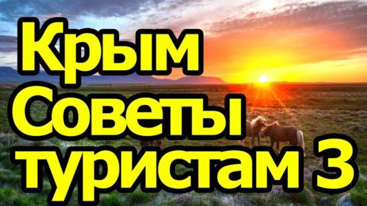Крым, Новый Свет и его окрестности. Советы туристам в Крыму. 3 часть.