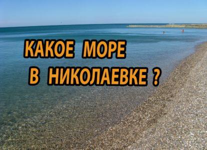 Курортный поселок Николаевка в 40 километрах от Симферополя.