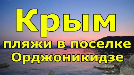 Крым, Орджоникидзе, полный обзор пляжей и достопримечательностей.
