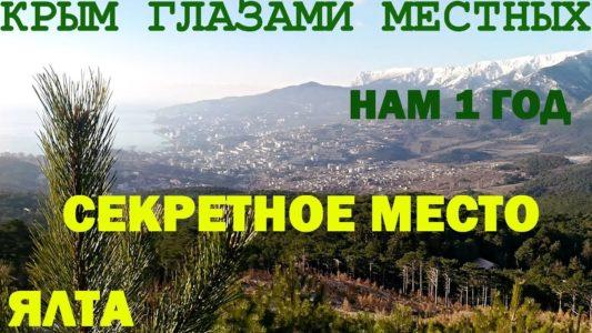 Ялта. Секретное место. ШИКАРНЫЙ ВИД!!! Крым 2017