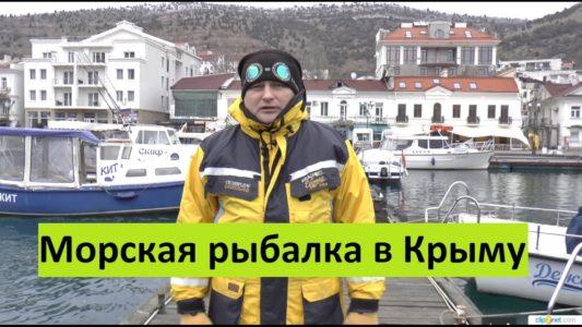 Крым. Балаклава. Морская рыбалка. Ставрида, окунь (смарида).