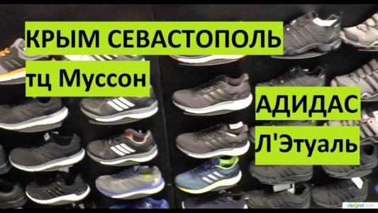 """Крым Севастополь ТЦ""""Муссон"""""""