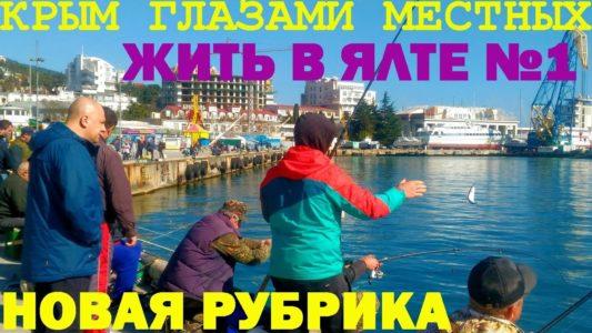 Ялта | Городская суета | Покупка | Рыбалка | Крым 2017