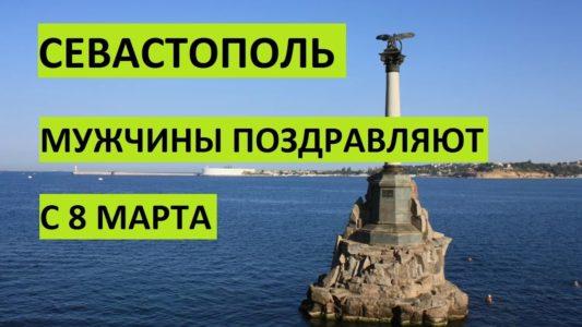 Крым. Севастополь поздравляет с 8 марта