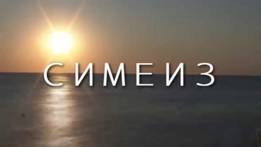 Крым Симеиз / Парк / Гора Дива / Голый пляж / Ремонт набережной в Симеизе