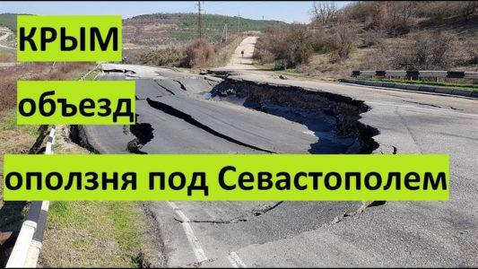 Севастополь-Симферополь. Объезд оползня на дороге.