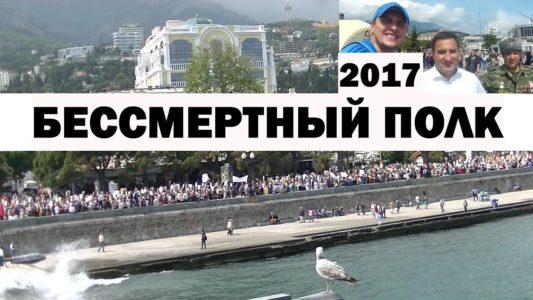 Бессмертный Полк Крым Ялта 2017. Мер Ялты