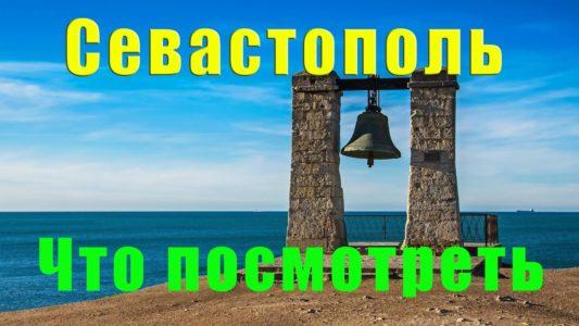 Севастопольские достопримечательности