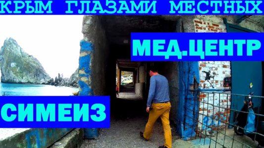 Что нового в Крыму? Симеиз, Ливадия, год 2017.