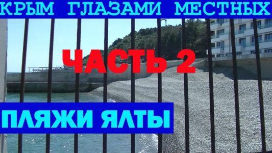 Готовы ли пляжи Ялты к сезону 2017 в Крыму? Часть 2