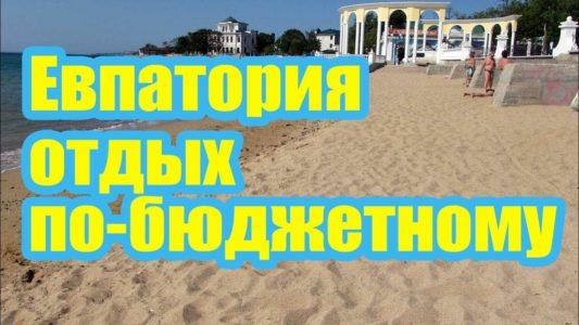 Крым дешево и сердито  Отдых в Евпатории у самого моря