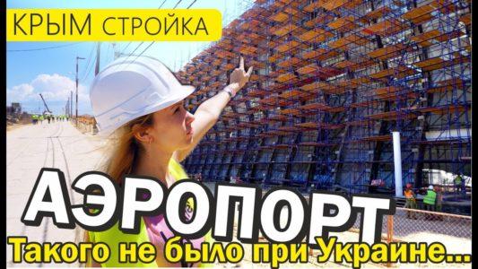 Строим АЭРОПОРТ в Крыму! НЕ ОЖИДАЛА таких масштабов! Симферополь, новый аэропорт. Новости Крым 2017.