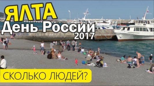 Как в Ялте День России отметили. Сколько пришло на праздник? Салют в Севастополе. Крым Ялта 2017