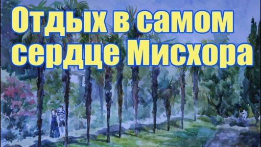 Мисхор 2017. Палю тему, как лучше всего отдохнуть в Крыму