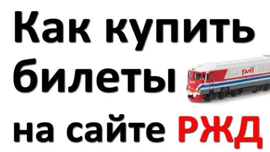 Как забронировать билеты на сайте РЖД  Бронирование билетов на поезд онлайн.