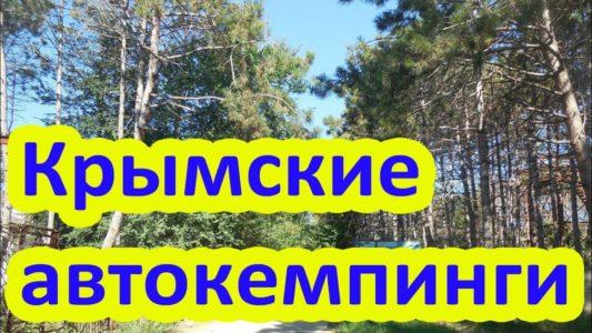 Автокемпинги Крыма