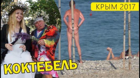 Коктебель 2017. Опять НУДИСТЫ. Цены, набережная, туристы в Крыму. Нудистский пляж. Крым 2017