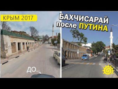 На что пошли 300 млн.р, которые дал Путин? Бахчисарай ДО и ПОСЛЕ. Стройка, Крым 2017