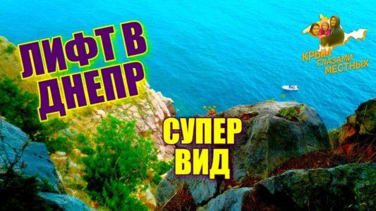 Лифт в Днепр. Смотровые и маяк. Часть 2. Крым 2017