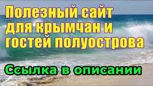 Полезный сайт для жителей и гостей Крыма