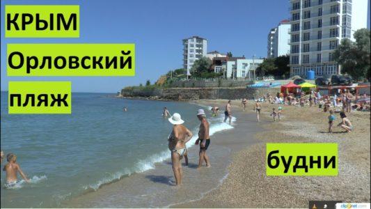 Крым. Севастополь. Орловский пляж в будни.