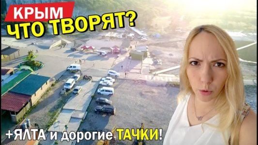 Что творят на Ай-Петри? Ялта. Музей автомобилей. Крым.