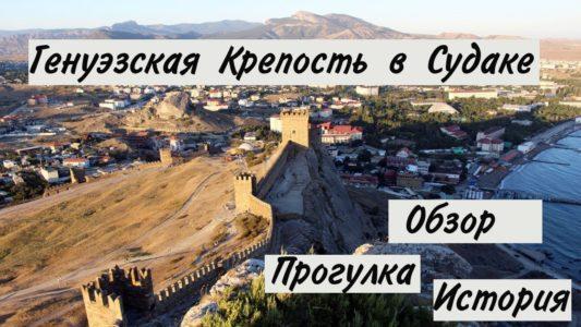 Генуэзская крепость в Судаке. Обзорная прогулка по крепости. Достопримечательности Судака