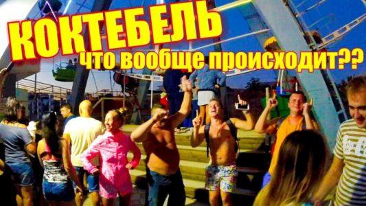 🔴 КРЫМ. КОКТЕБЕЛЬ в Сентябре. ЦЕНЫ, ОТЕЛЬ, РАЗВЛЕЧЕНИЯ В КОКТЕБЕЛЕ. Отдых в Крыму в БАРХАТНЫЙ СЕЗОН