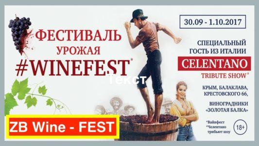 Крым ЗОЛОТАЯ БАЛКА / ZB WineFEST / Фестиваль сбора урожая и виноделия в Крыму