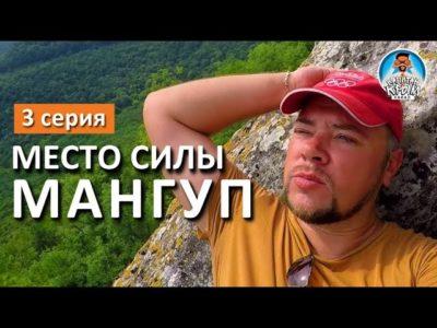 КРЫМ 2017. МАНГУП - МЕСТО СИЛЫ. 3-СЕРИЯ. КАПИТАН КРЫМ