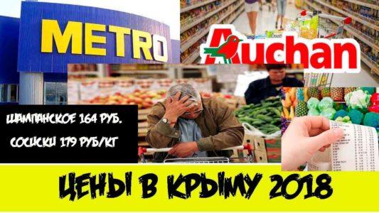 Цены в Крыму 2018. Цены в Ашане и Метро в Симферополе.