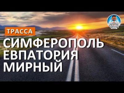 ЕВПАТОРИЯ. НОВАЯ ТРАССА СИМФЕРОПОЛЬ-ЕВПАТОРИЯ-МИРНЫЙ. КАПИТАН КРЫМ