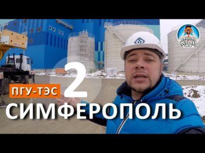 СИМФЕРОПОЛЬСКАЯ ПГУ-ТЭС. КАПИТАН КРЫМ