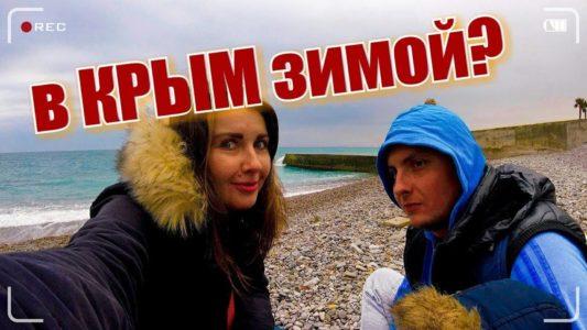 Ялта +17. Влог с пляжа. Черное море и Крым зимой 2018. Отдых в Крыму в не сезон.Crimea vlog