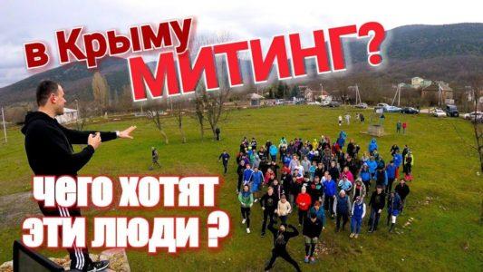 Крым. Митинг в Крыму? Что происходит в Байдарской долине каждый месяц?  Спарта. Скельские менгиры