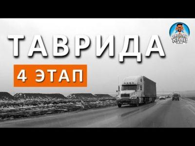 КРЫМ. ТРАССА ТАВРИДА. 4-ЭТАП. БЕЛОГОРСК-СИМФЕРОПОЛЬ. КАПИТАН КРЫМ