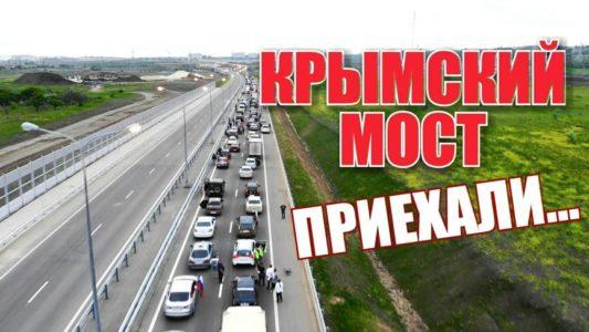КРЫМСКИЙ МОСТ. ОТКРЫТИЕ! Первый проезд, эмоции! Все в Крым 2018