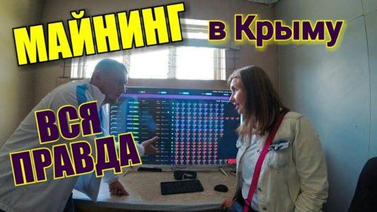 Майнинг. Реальный доход? Крупная ферма криптовалюты в Крыму. Крым 2018