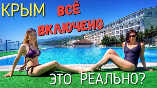 Все включено в Крыму! Туристы в Алуште. Долина Привидений. Отель Морской.