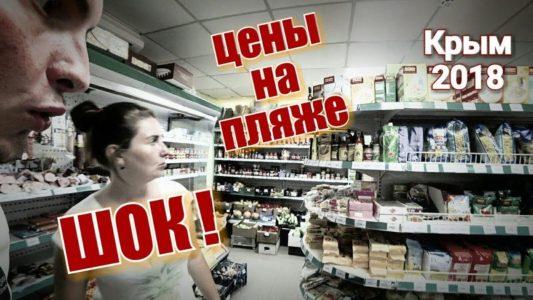 Крым. Цены на пляже на продукты сегодня. Крымский янтарь. Крым 2018