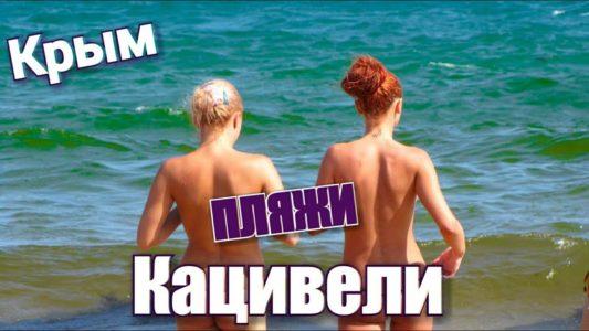 Крым. НУДИСТЫ сюда добрались! Все пляжи Кацивели. Цены на пляже. Что такое РТ-22. Отдых в Крыму 2018